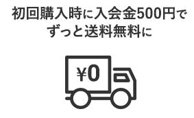 初回購入時に入会金500円でずっと送料無料に