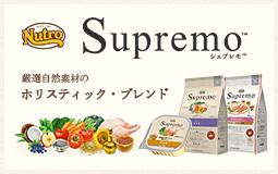 厳選自然素材のホリスティックブレンド「supremo」